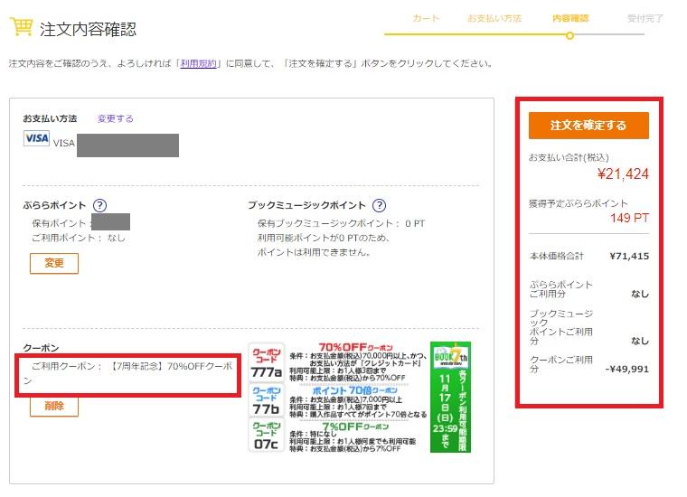 ひかりTVブック70%OFFクーポン10