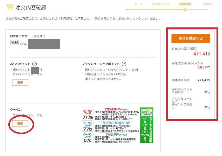 ひかりTVブック70%OFFクーポン8