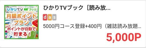 ひかりTVブック月額版モッピー1