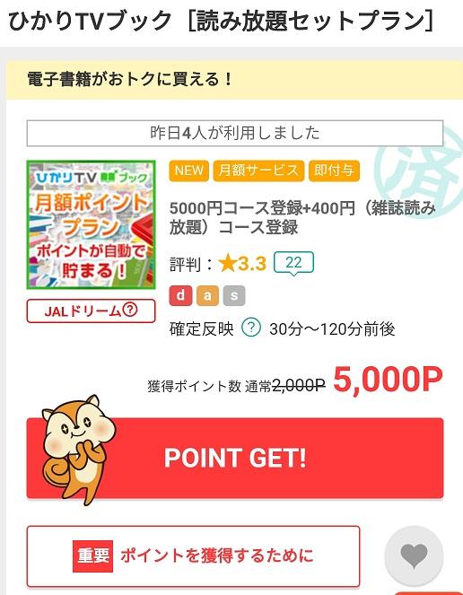 ひかりTVブック月額版モッピー2