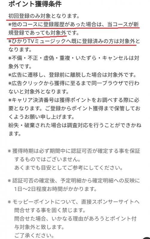 ひかりTVブック月額版モッピー3