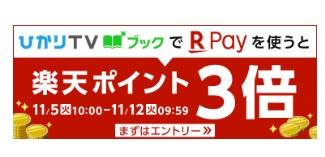 201911ひかりTVブック7周年キャンペーン10