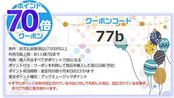201911ひかりTVブック7周年キャンペーン3
