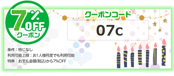 201911ひかりTVブック7周年キャンペーン4