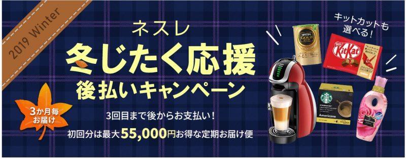 201911ネスレ冬じたく応援後払いキャンペーン1