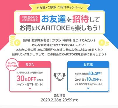 カリトケ(KARITOKE)ご紹介キャンペーン2