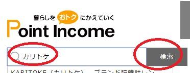 カリトケ(KARITOKE)ポイントインカム3