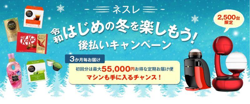 201912ネスレ 令和はじめの冬を楽しもうキャンペーン1