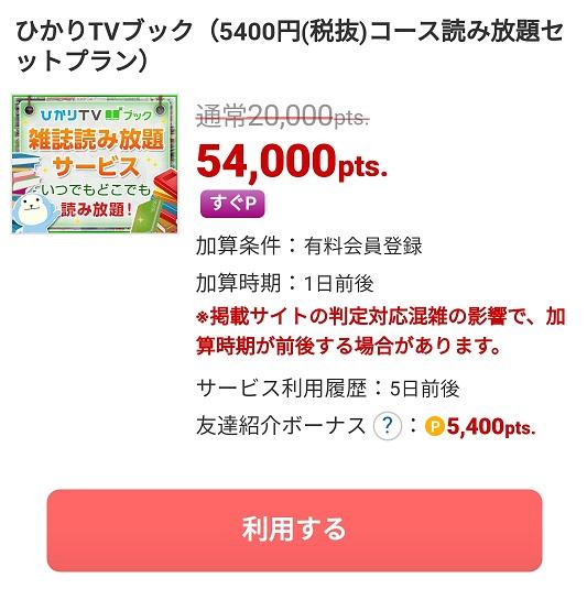 20200423ECナビ5400円1