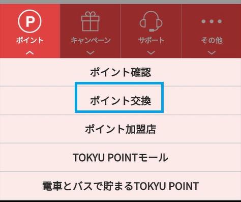 TOKYUポイントからANAマイル6