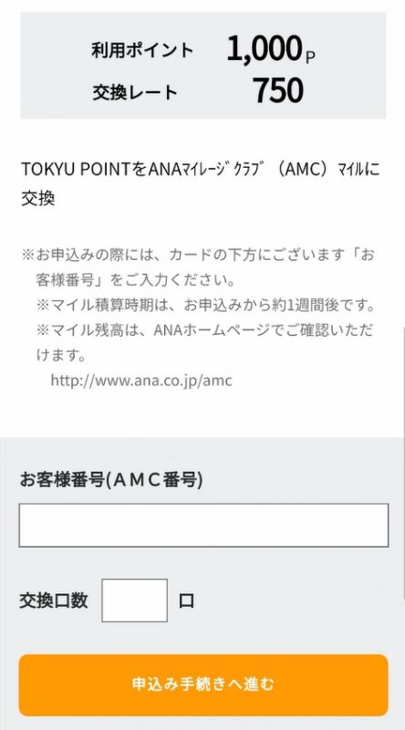 TOKYUポイントからANAマイル9