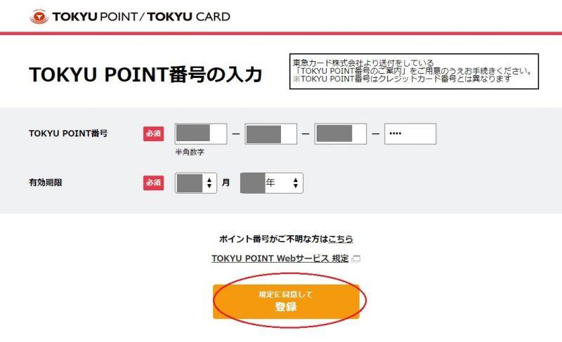 TOKYU番号入力1.1