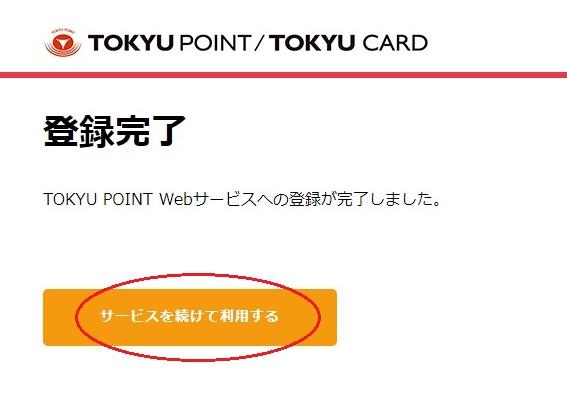 TOKYU番号入力2.2