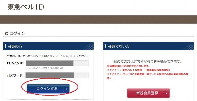 TOKYU番号入力4