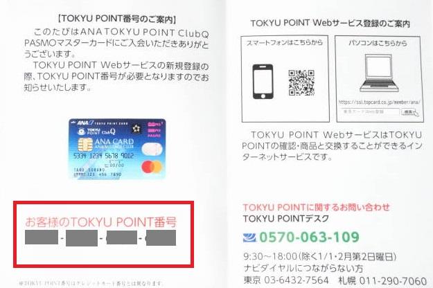 TOKYU POINT番号ハガキ