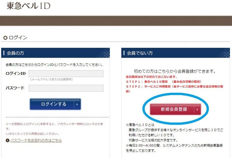 tokyuポイントWEBサービスログイン4.1
