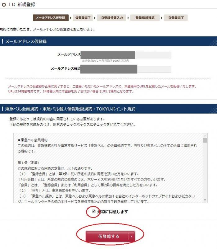 tokyuポイントWEBサービスログイン5.1
