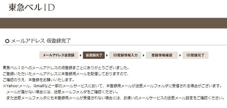 tokyuポイントWEBサービスログイン6.1