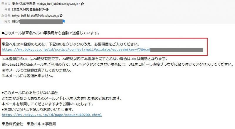 tokyuポイントWEBサービスログイン7.1