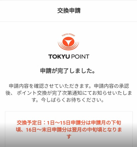 ドットマネーからTOKYUポイント11