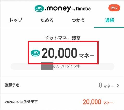 札幌味噌ラーメンTOKYUルート2日目.1