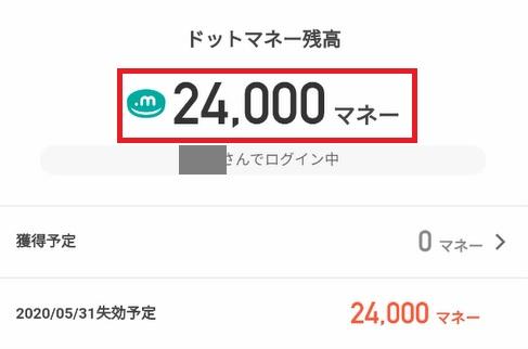 札幌味噌ラーメンTOKYUルート3日目.1