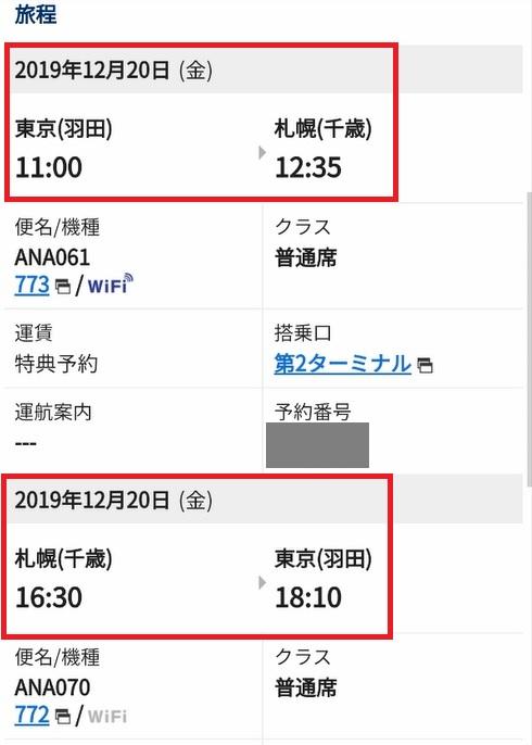 札幌味噌ラーメンTOKYUルート6.1