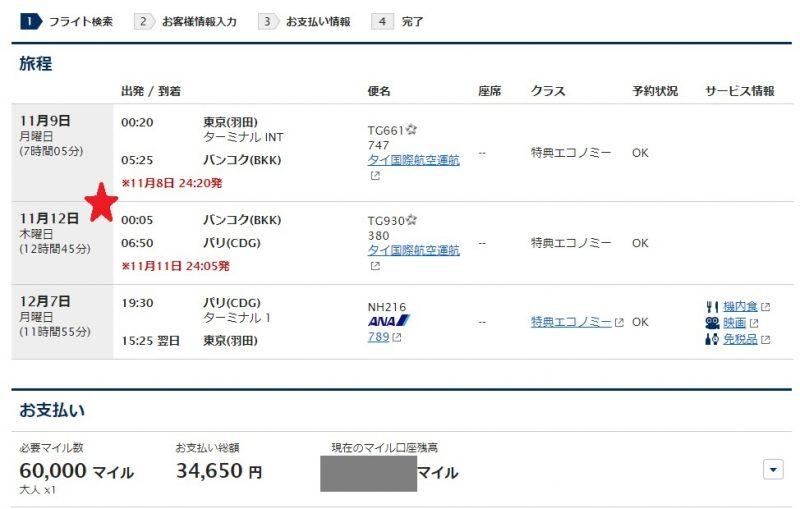 東京バンコクパリストップオーバー1.1