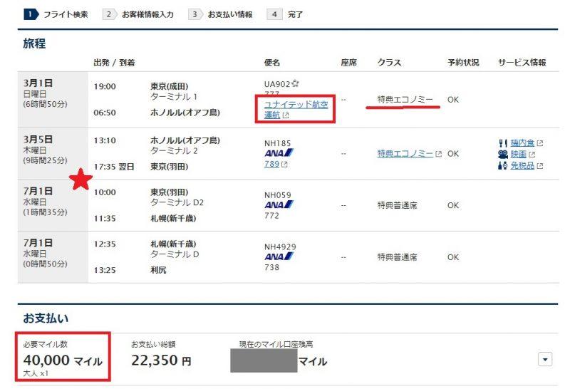 東京ホノルル東京千歳利尻1.1