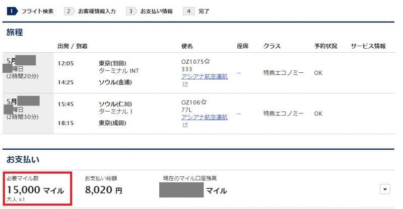 羽田ソウルだけ特典航空券1