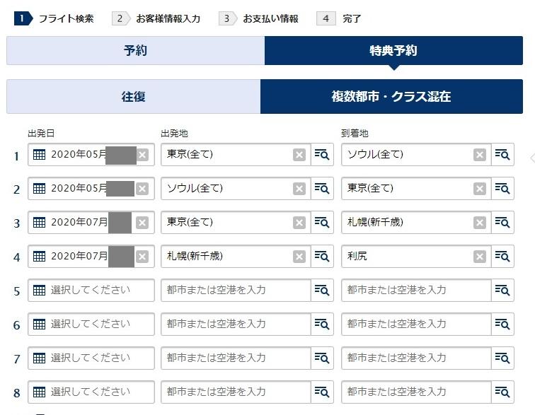 韓国2空港利尻ストップオーバー1.1
