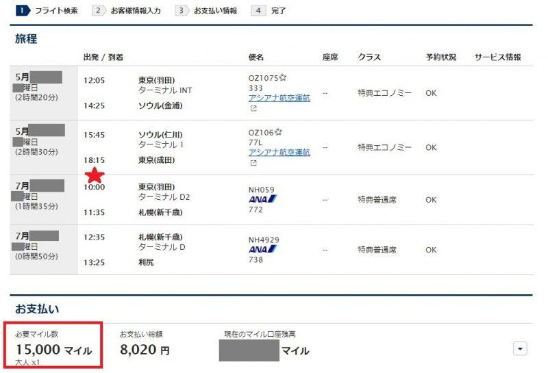 韓国2空港利尻ストップオーバー2.1