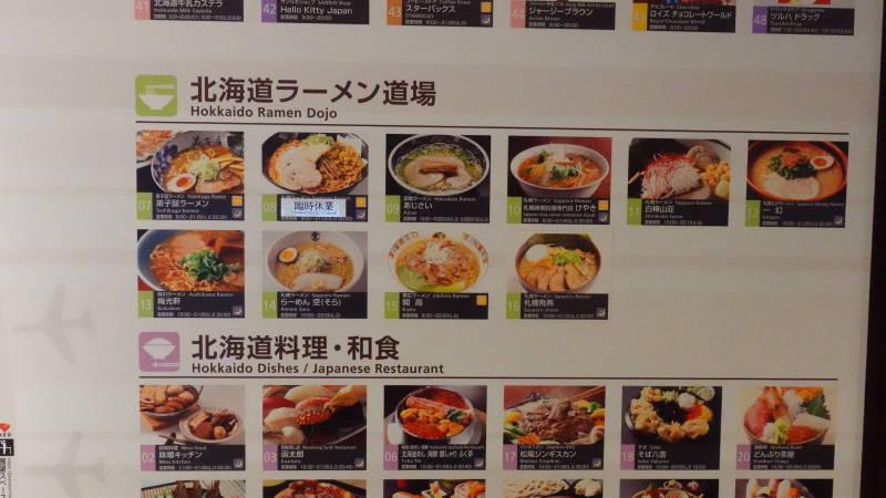 札幌日帰り味噌ラーメンラーメン道場