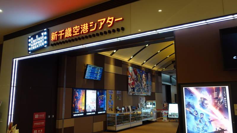 新千歳空港映画館