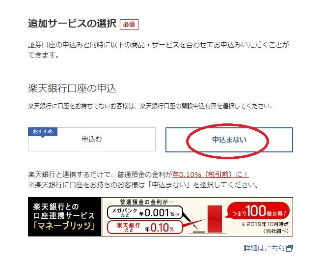 楽天証券11.1