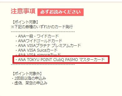20200310anatokyuマスターカードちょびリッチ