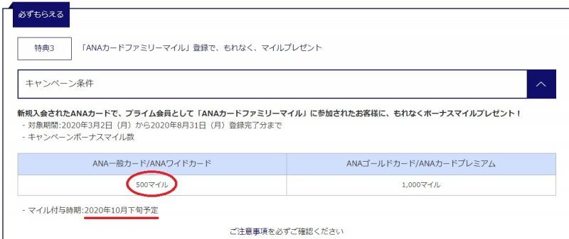 20200310anatokyuマスターカードECナビ11