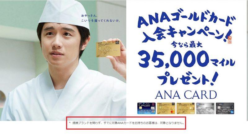 20200310anatokyuマスターカードECナビ4
