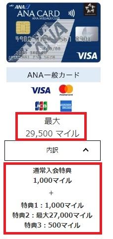 20200310anatokyuマスターカードECナビ6