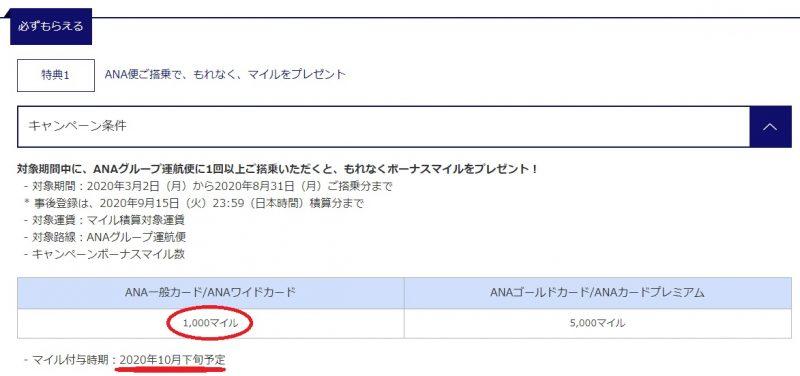 20200310anatokyuマスターカードECナビ8