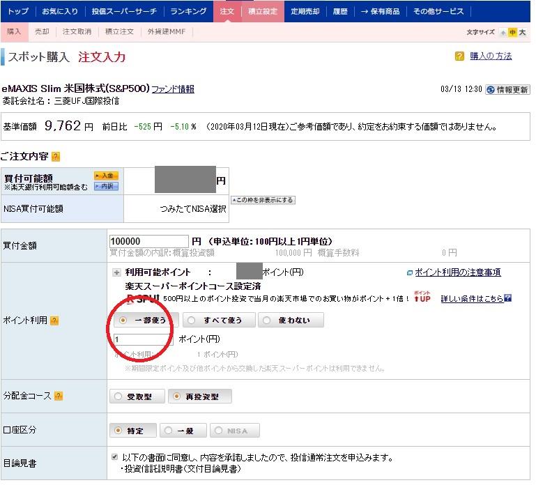 20200313S&P500を10万円1.1
