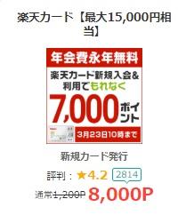 20200316楽天カードモッピー1