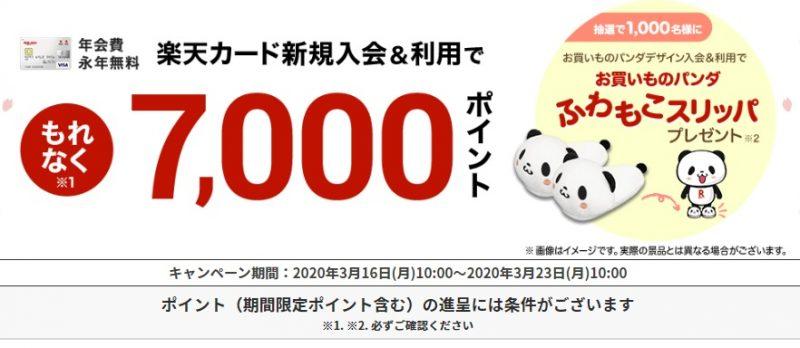 20200316楽天カードモッピー3
