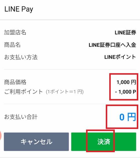 LINEポイントからLINEPay残高への交換10