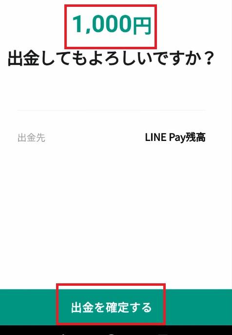 LINEポイントからLINEPay残高への交換15
