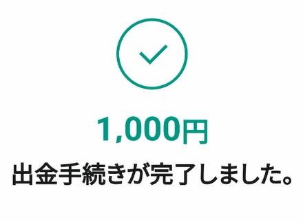 LINEポイントからLINEPay残高への交換16