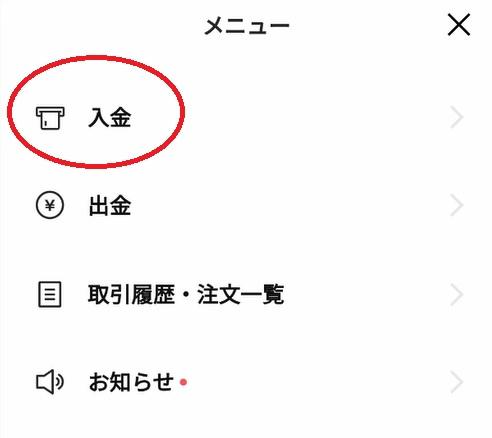 LINEポイントからLINEPay残高への交換6
