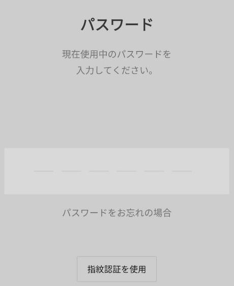LINEポイントからLINEPay残高への交換9.5