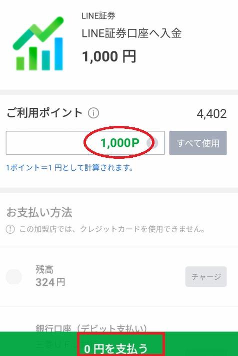 LINEポイントからLINEPay残高への交換9