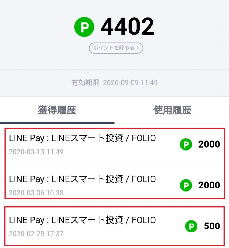 LINEワンコイン投資2000pt付与画面1